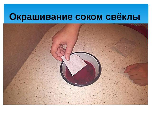 Окрашивание соком свёклы