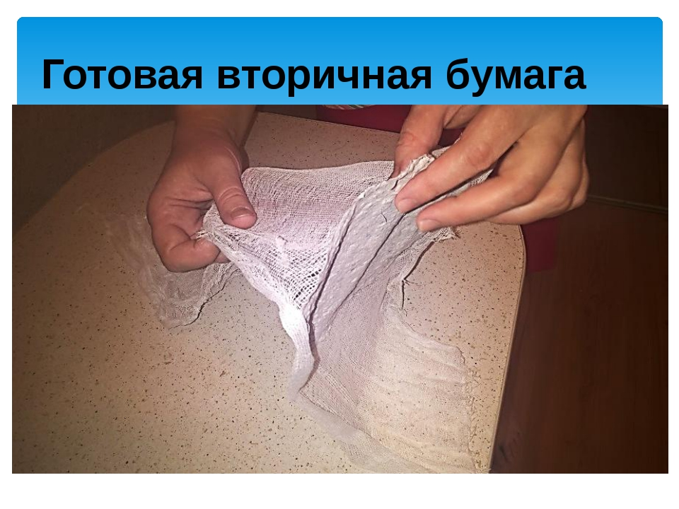 Готовая вторичная бумага