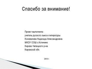 Проект выполнила: учитель русского зыка и литературы Коновалова