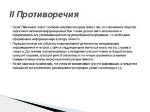"""Проект """"Школьная газета """" особенно актуален сегодня в связи с тем, что соврем"""