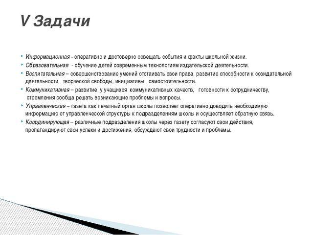 Информационная- оперативно и достоверно освещать события и факты школьной жи...