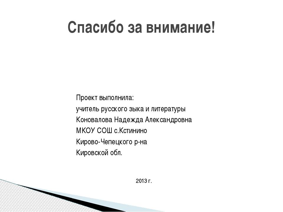 Проект выполнила: учитель русского зыка и литературы Коновалова...
