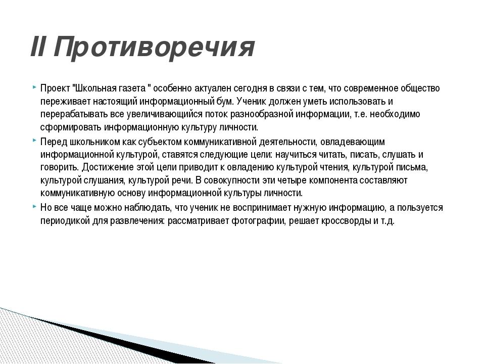 """Проект """"Школьная газета """" особенно актуален сегодня в связи с тем, что соврем..."""