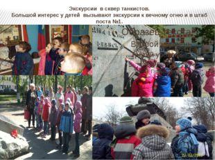 Экскурсии в сквер танкистов. Большой интерес у детей вызывают экскурсии к веч