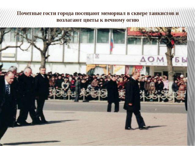 Почетные гости города посещают мемориал в сквере танкистов и возлагают цветы...