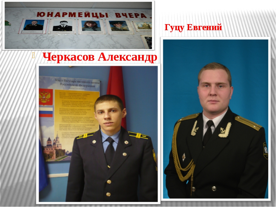 Гуцу Евгений Черкасов Александр