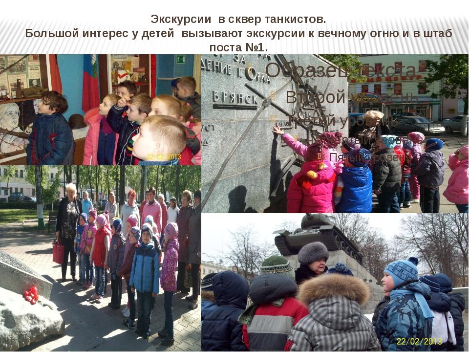 Экскурсии в сквер танкистов. Большой интерес у детей вызывают экскурсии к веч...