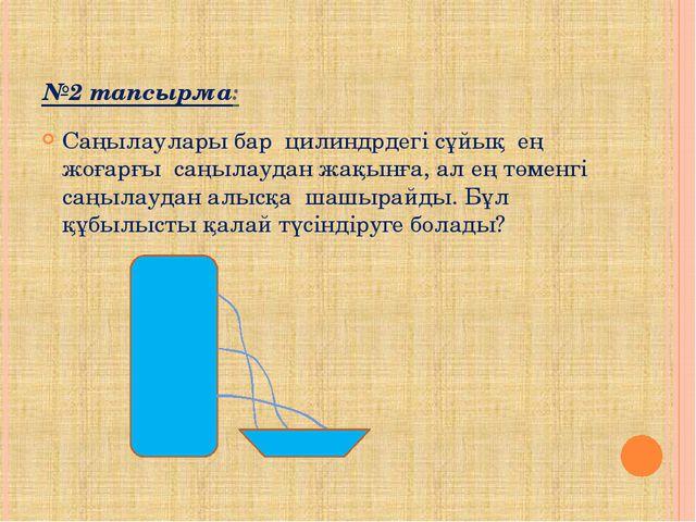 №2 тапсырма: Саңылаулары бар цилиндрдегі сұйық ең жоғарғы саңылаудан жақынға,...