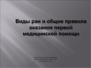 Доронина Виктория Викторовна Педагог-организатор ОБЖ МОУ Полетаевская СОШ Дор