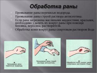 Промывание раны перекисью водорода. Промывание раны струей раствора антисепт
