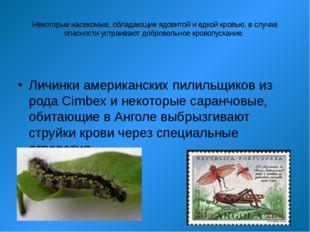 Некоторые насекомые, обладающие ядовитой и едкой кровью, в случае опасности у