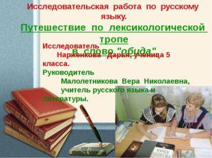 Исследовательская работа по русскому языку. Путешествие по лексикологической