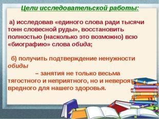 Цели исследовательской работы: а) исследовав «единого слова ради тысячи тонн