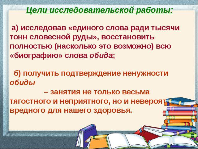 Цели исследовательской работы: а) исследовав «единого слова ради тысячи тонн...