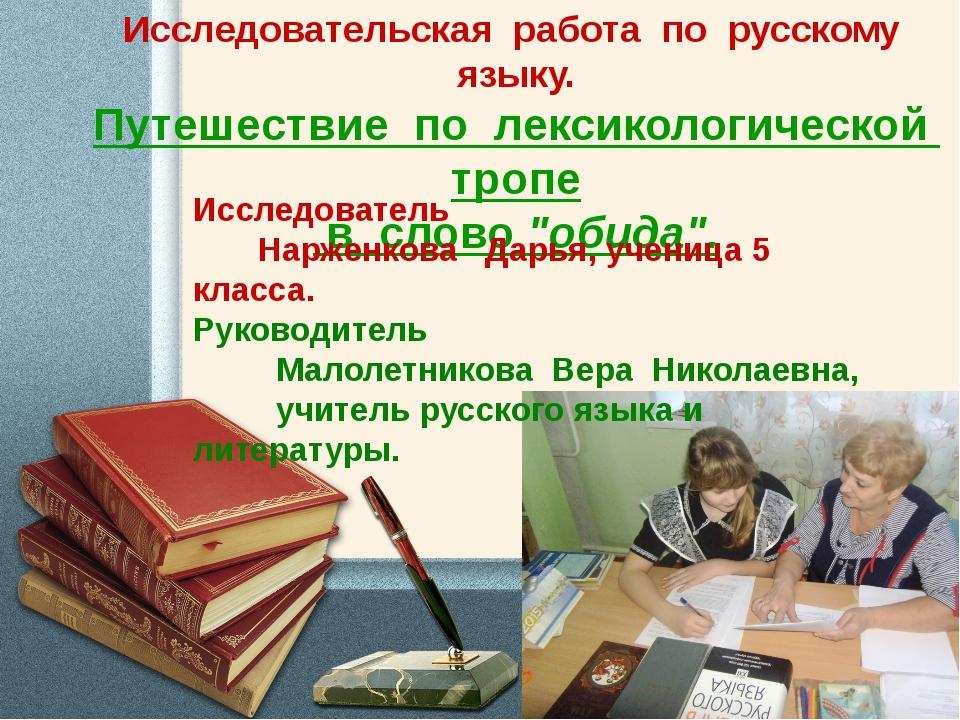 Исследовательская работа по русскому языку. Путешествие по лексикологической...
