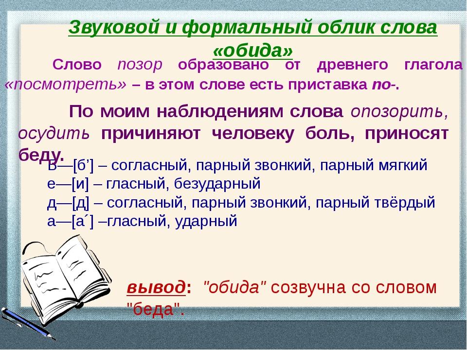Звуковой и формальный облик слова «обида» Б—[б'] – согласный, парный звонкий,...