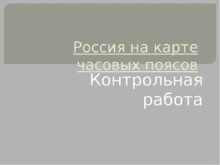 Россия на карте часовых поясов Контрольная работа