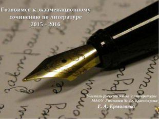 Готовимся к экзаменационному сочинению по литературе 2015 - 2016 Учитель русс