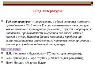 2.Год литературы. Год литературы» – направление, с одной стороны, связано с п