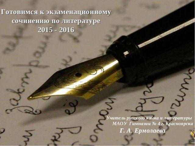 Готовимся к экзаменационному сочинению по литературе 2015 - 2016 Учитель русс...
