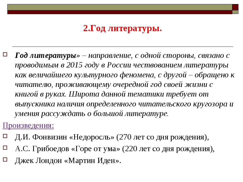 2.Год литературы. Год литературы» – направление, с одной стороны, связано с п...