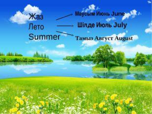 Жаз Лето Summer Маусым Июнь June Шілде Июль July Тамыз Август August