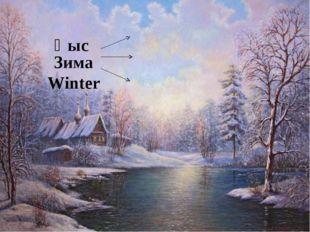 Зима Winter Қыс