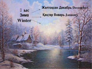 Зима Winter Қыс Желтоқсан Декабрь December Қаңтар Январь January