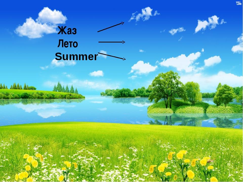 Жаз Лето Summer