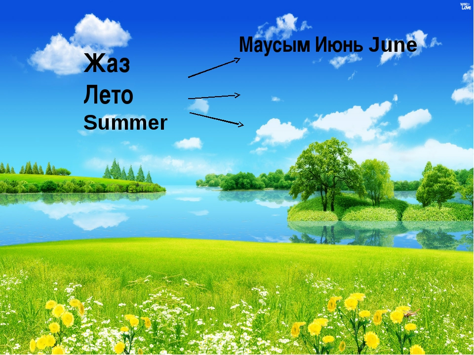 Жаз Лето Summer Маусым Июнь June