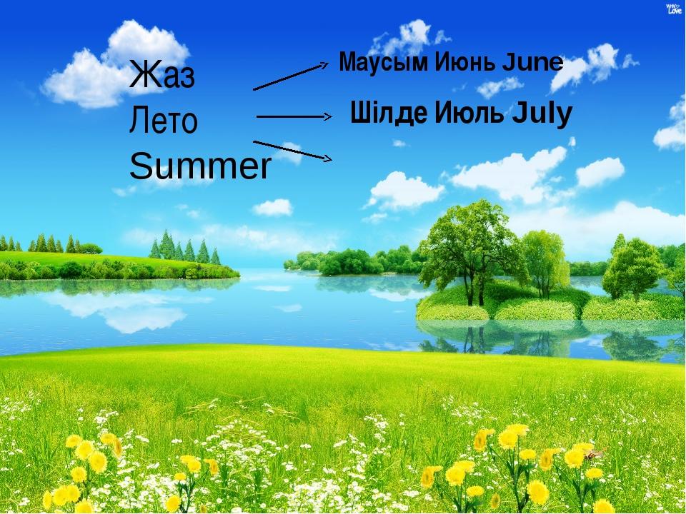 Жаз Лето Summer Маусым Июнь June Шілде Июль July