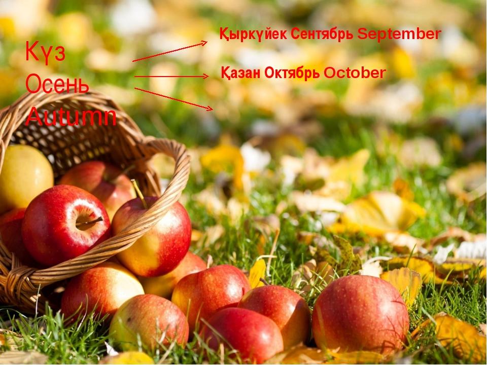 Күз Осень Autumn Қыркүйек Сентябрь September Қазан Октябрь October