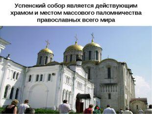 Успенский собор является действующим храмом и местом массового паломничества
