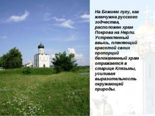 На Божием лугу, как жемчужна русского зодчества, расположен храм Покрова на Н
