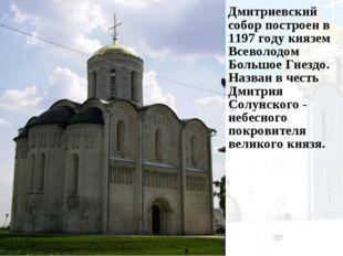 Дмитриевский собор построен в 1197 году князем Всеволодом Большое Гнездо. На