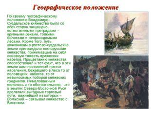 Географическое положение По своему географическому положению Владимиро-Суздал