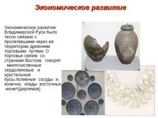 Экономическое развитие Экономическое развитие Владимирской Руси было тесно св