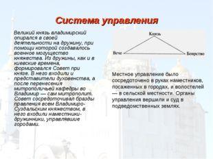 Система управления Великий князь владимирский опирался в своей деятельности н