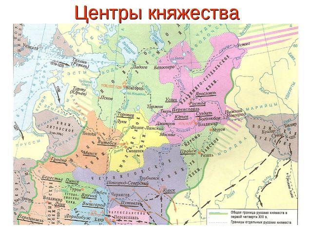 Центры княжества
