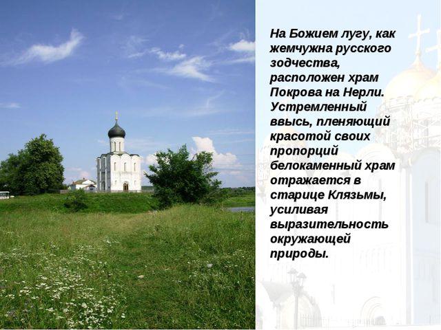 На Божием лугу, как жемчужна русского зодчества, расположен храм Покрова на Н...