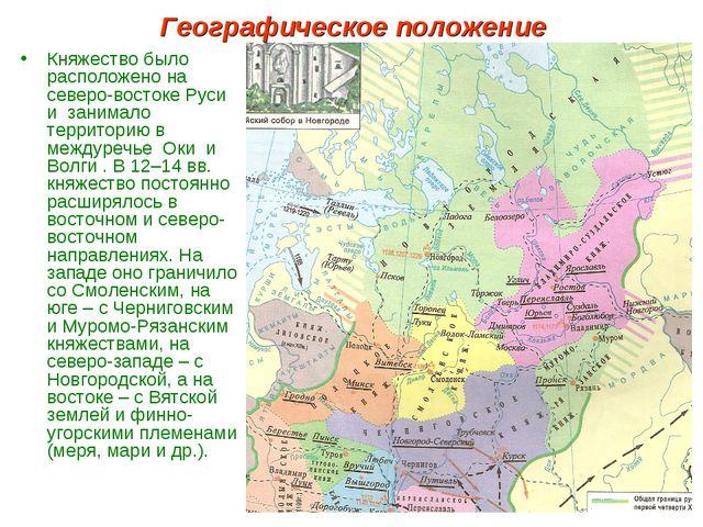 Географическое положение Княжество было расположено на северо-востоке Руси и...