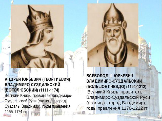 АНДРЕЙ ЮРЬЕВИЧ (ГЕОРГИЕВИЧ) ВЛАДИМИРО-СУЗДАЛЬСКИЙ (БОГОЛЮБСКИЙ) (1111-1174) В...