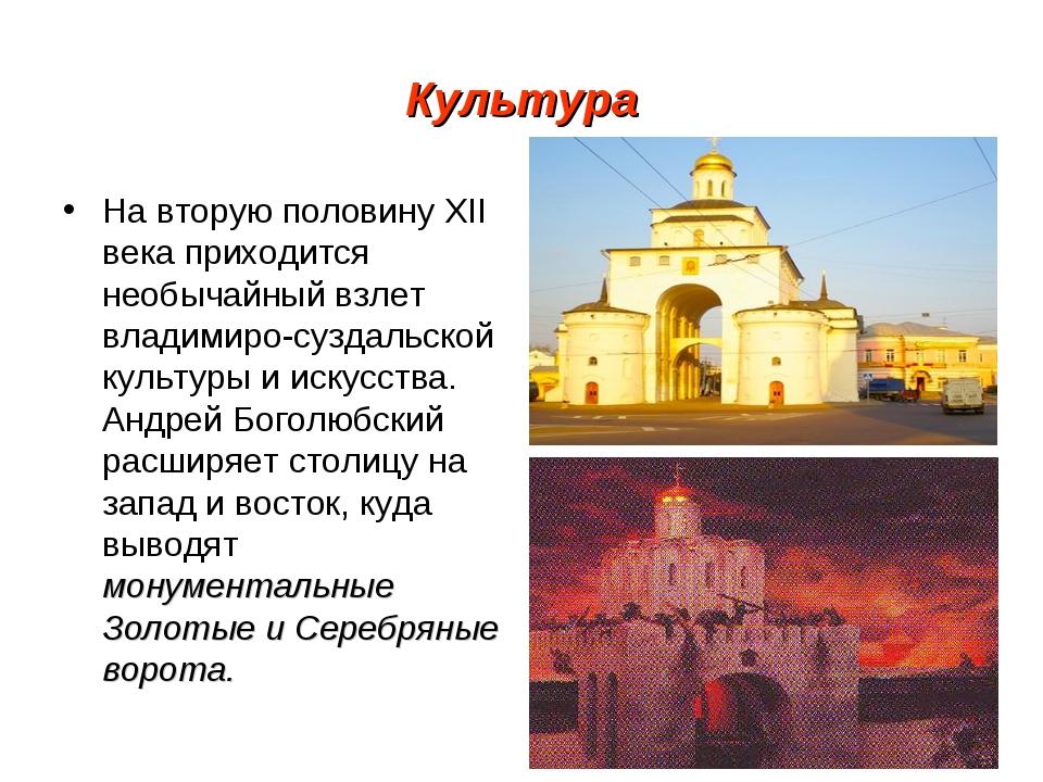 Культура На вторую половину XII века приходится необычайный взлет владимиро-с...