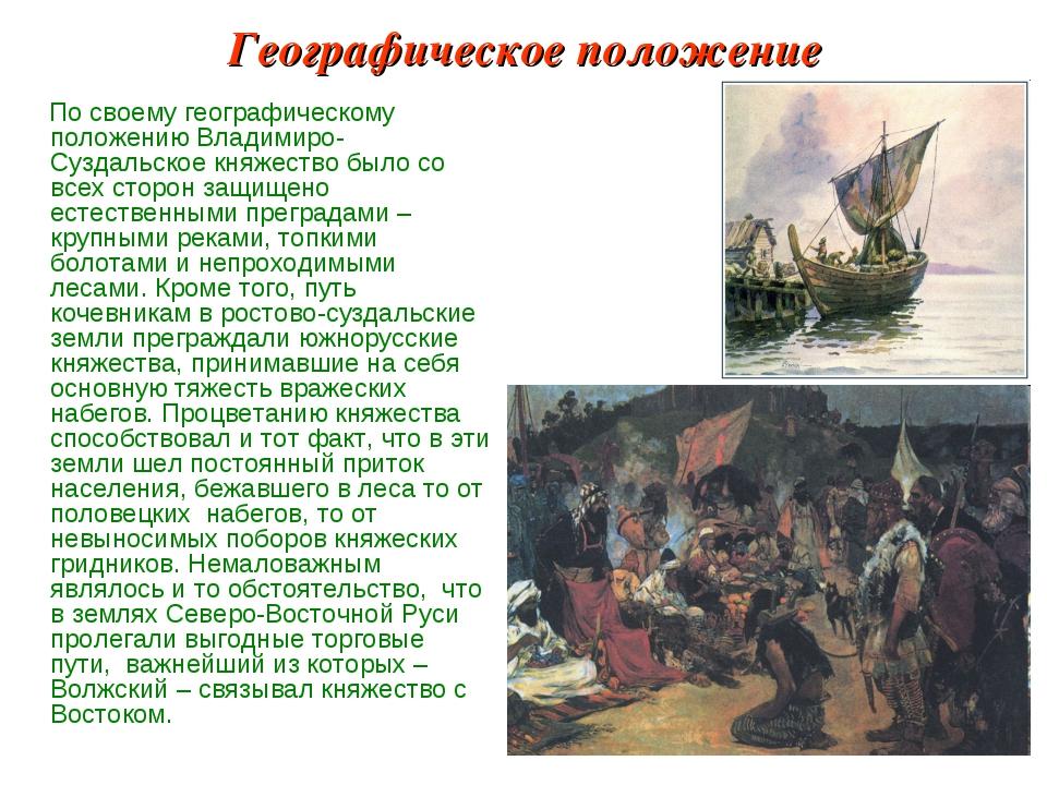 Географическое положение По своему географическому положению Владимиро-Суздал...