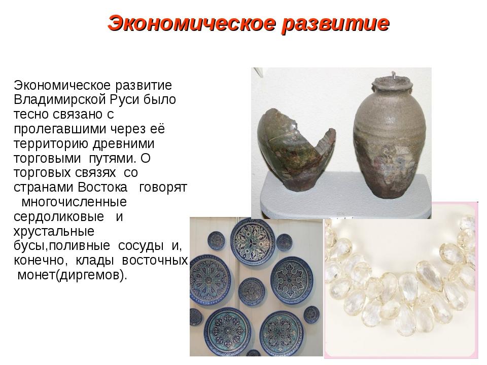 Экономическое развитие Экономическое развитие Владимирской Руси было тесно св...