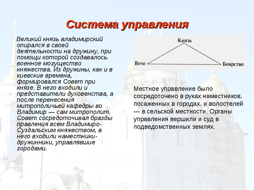 Система управления Великий князь владимирский опирался в своей деятельности н...