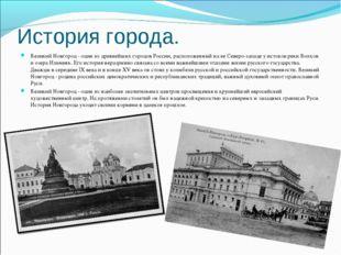 История города. Великий Новгород - один из древнейших городов России, располо