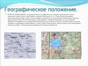 Географическое положение. НОВГОРО́ДСКАЯ ЗЕМЛЯ́, историческая область на север