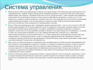 Система управления. Решающая роль в Новгороде принадлежала боярству. Они пред