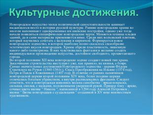 Новгородское искусство эпохи политической самостоятельности занимает выдающее
